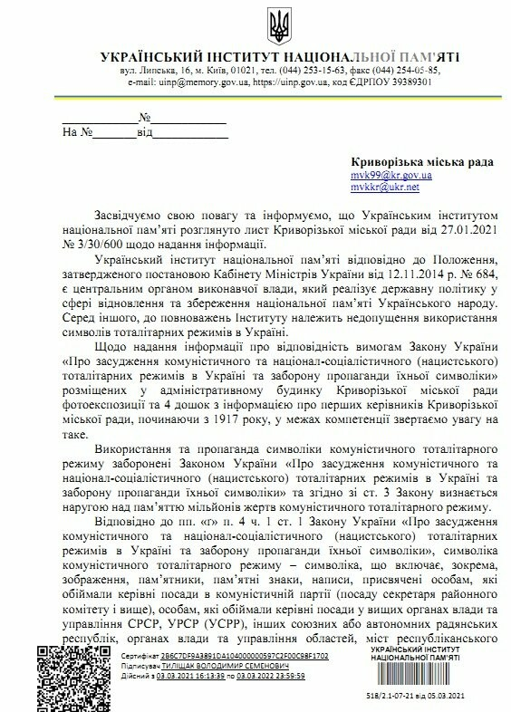 Украинский институт Национальной памяти потребовал демонтировать портреты криворожских коммунистов, - ФОТО, фото-1