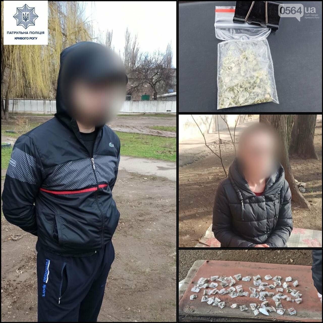Патрульные задержали горожан, которые ходили по улицам Кривого Рога с наркотиками, - ФОТО , фото-2