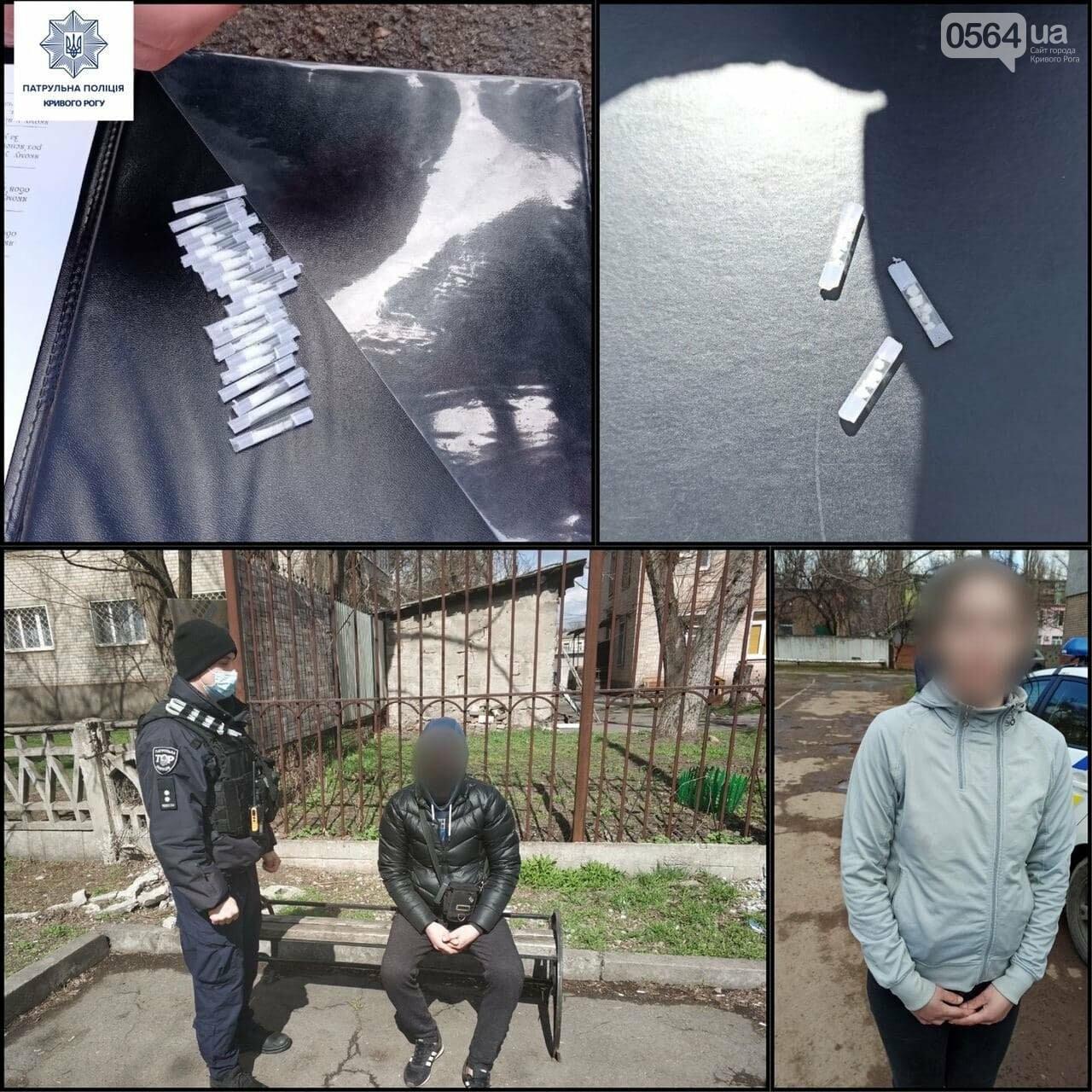 Патрульные задержали горожан, которые ходили по улицам Кривого Рога с наркотиками, - ФОТО , фото-3