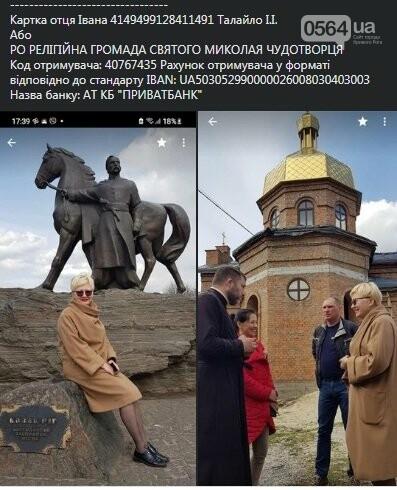 """""""А Ви знали, що Кривий Ріг – бандерівське місто? """", - известная писательница поделилась впечатлениями после визита, - ФОТО, фото-7"""