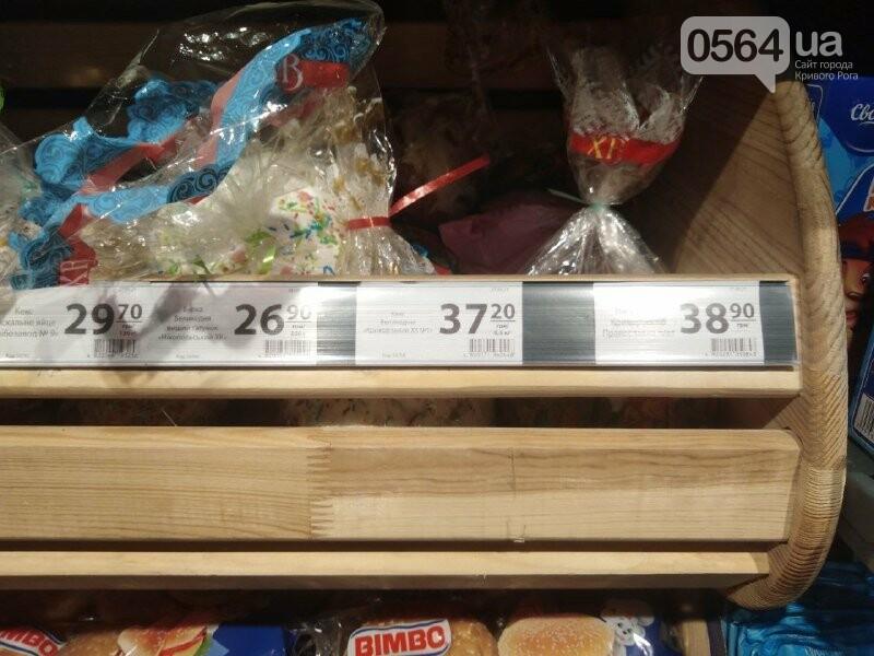 По какой цене можно купить самую маленькую и самую большую паски в Кривом Роге? - ФОТО, фото-10