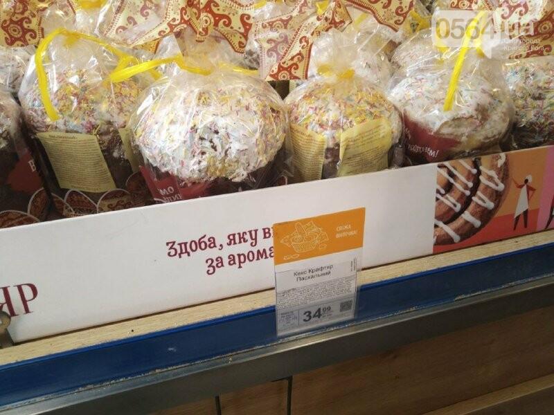 По какой цене можно купить самую маленькую и самую большую паски в Кривом Роге? - ФОТО, фото-13