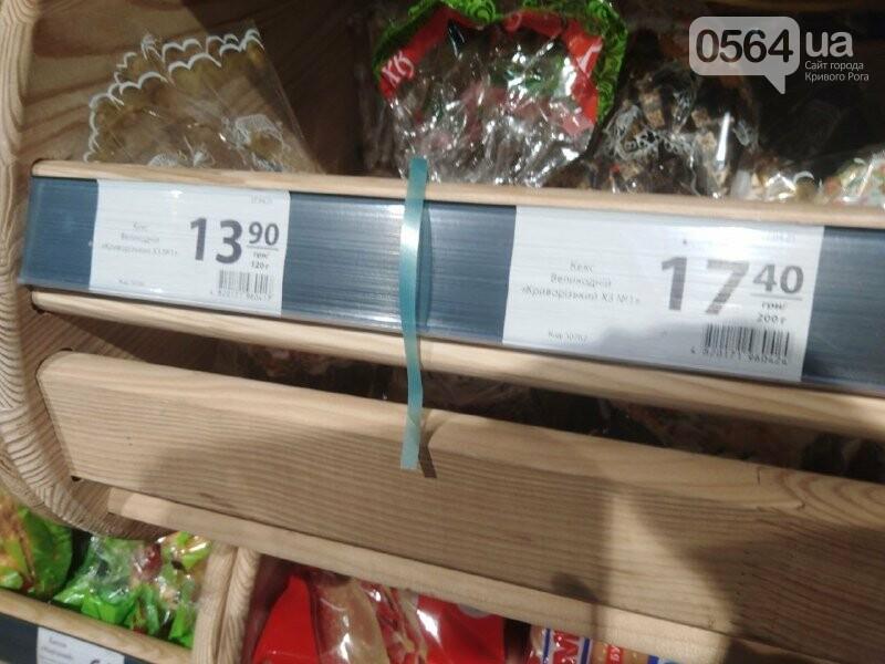 По какой цене можно купить самую маленькую и самую большую паски в Кривом Роге? - ФОТО, фото-14