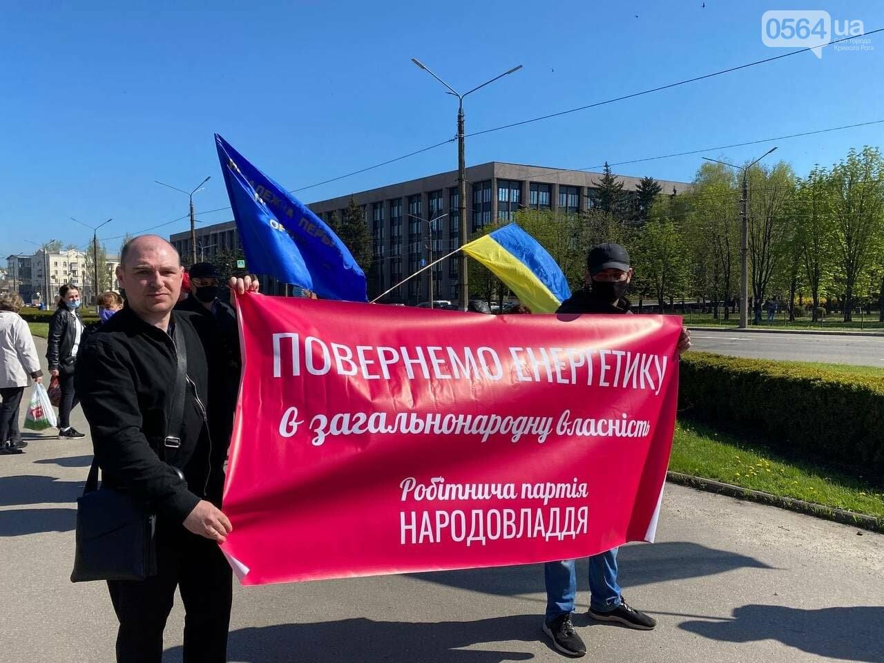 """Мир! Труд! Май!"", ""Зарплату 1000 евро!"", - криворожане вышли на первомайский марш, - ФОТО, ВИДЕО , фото-1"