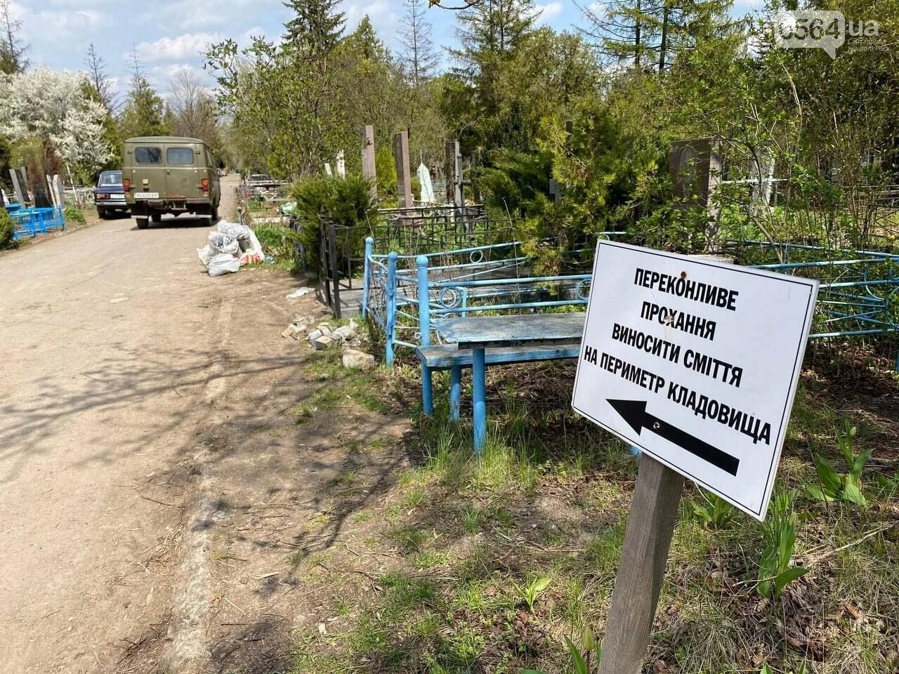 На криворожских кладбищах накануне поминальных дней в усиленном режиме работает спецтехника, - ФОТО, ВИДЕО , фото-24