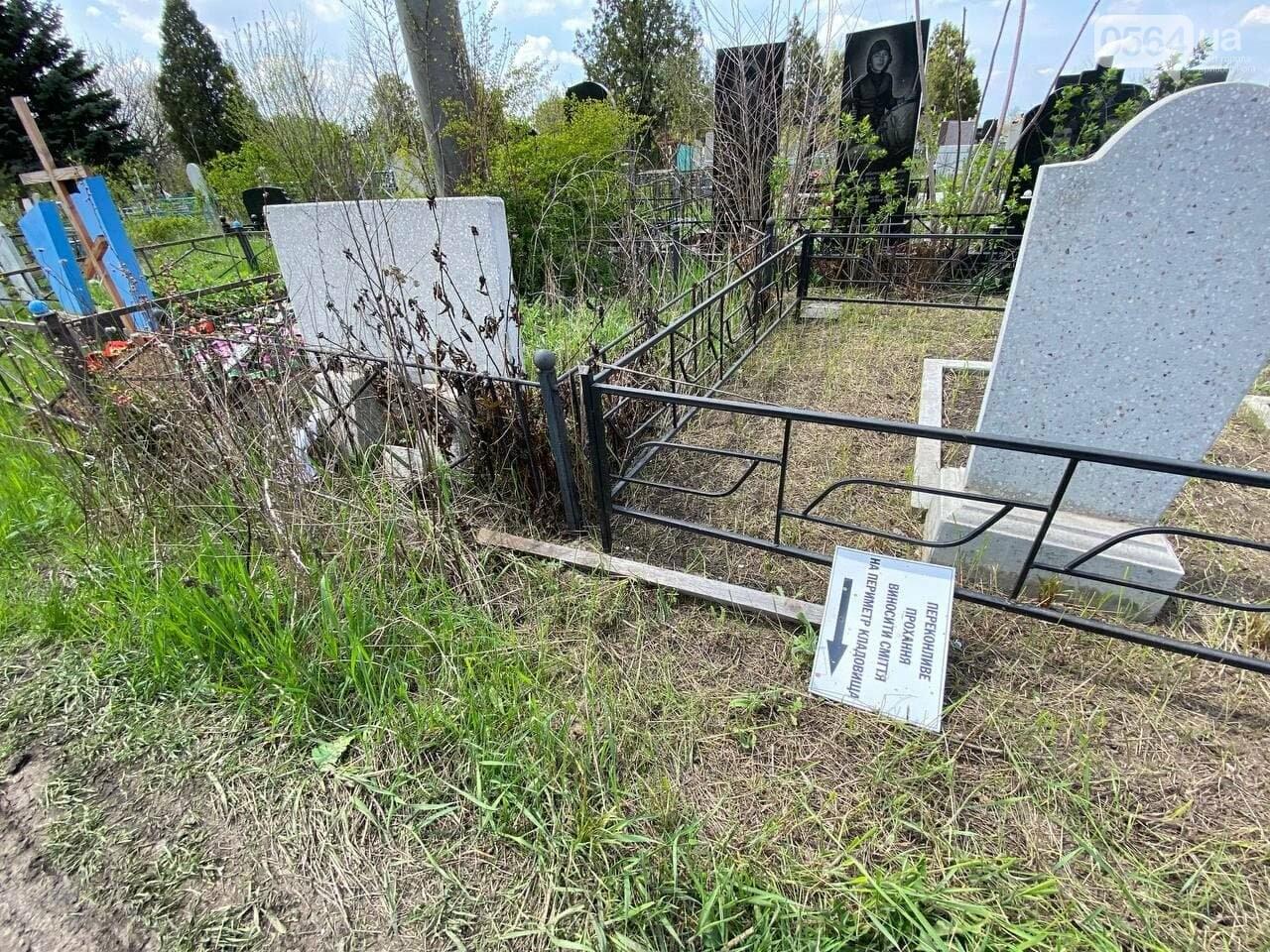 На криворожских кладбищах накануне поминальных дней в усиленном режиме работает спецтехника, - ФОТО, ВИДЕО , фото-23
