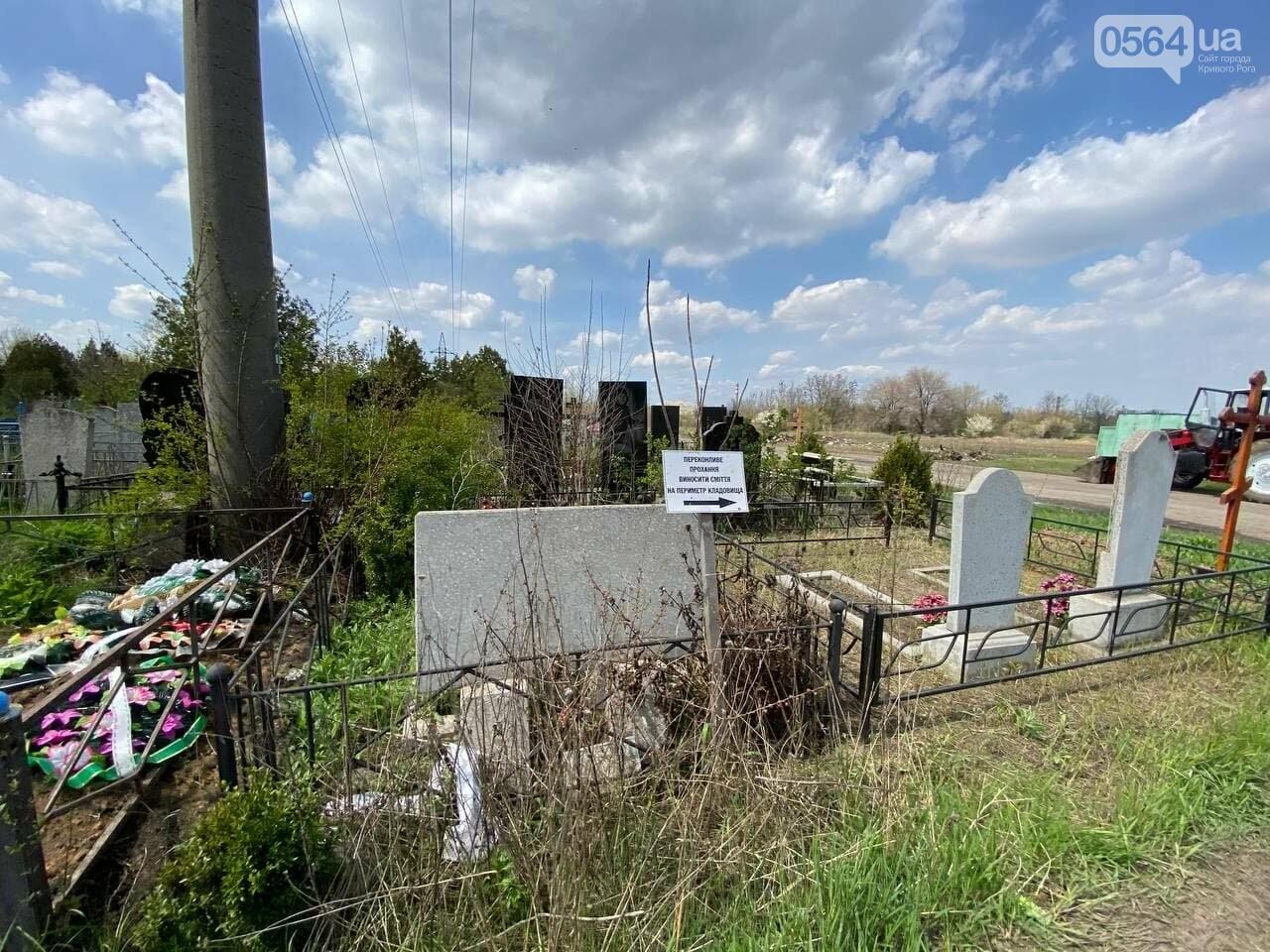 На криворожских кладбищах накануне поминальных дней в усиленном режиме работает спецтехника, - ФОТО, ВИДЕО , фото-22