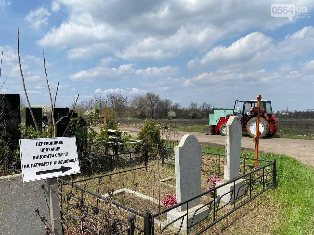 На криворожских кладбищах накануне поминальных дней в усиленном режиме работает спецтехника, - ФОТО, ВИДЕО , фото-14