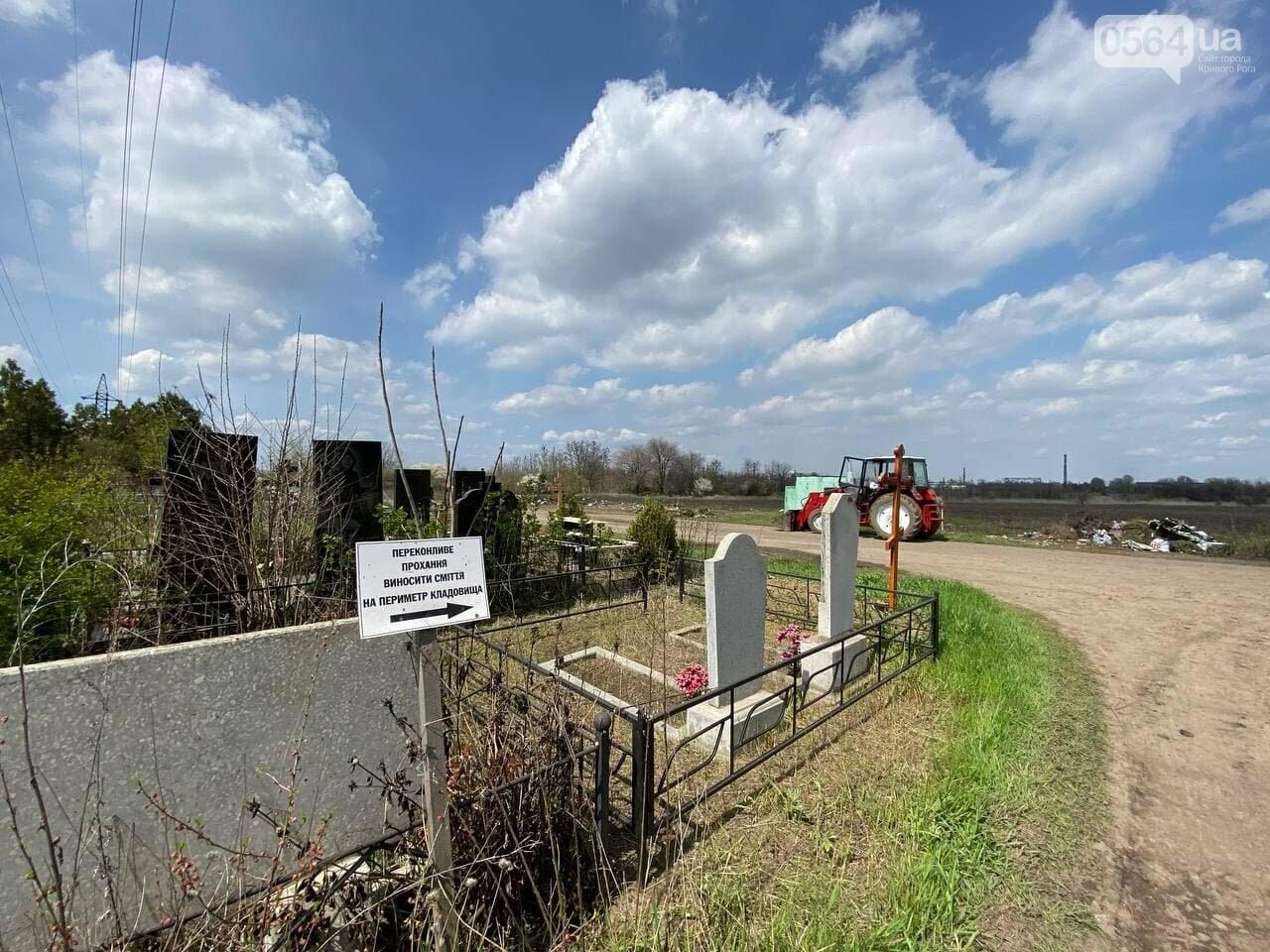 На криворожских кладбищах накануне поминальных дней в усиленном режиме работает спецтехника, - ФОТО, ВИДЕО , фото-13
