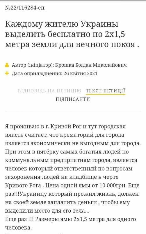 Криворожанин зарегистрировал петицию с требованием выделить землю для вечного покоя, фото-1