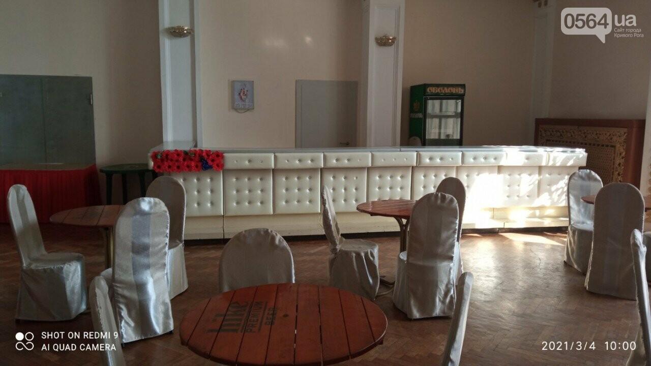 В Кривом Роге выставили на аукцион помещение в театре Шевченко за 759 гривен, - ФОТО , фото-1