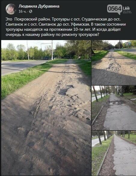 """""""И так 10 лет"""", - криворожанка показала разбитые тротуары на Свитанке, - ФОТО, фото-3"""