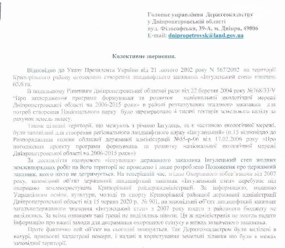 Чиновников Госгеокадастра обвинили в содействии уничтожению заповедника под Кривым Рогом, - ФОТО, фото-1