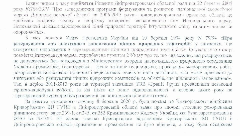 Чиновников Госгеокадастра обвинили в содействии уничтожению заповедника под Кривым Рогом, - ФОТО, фото-2