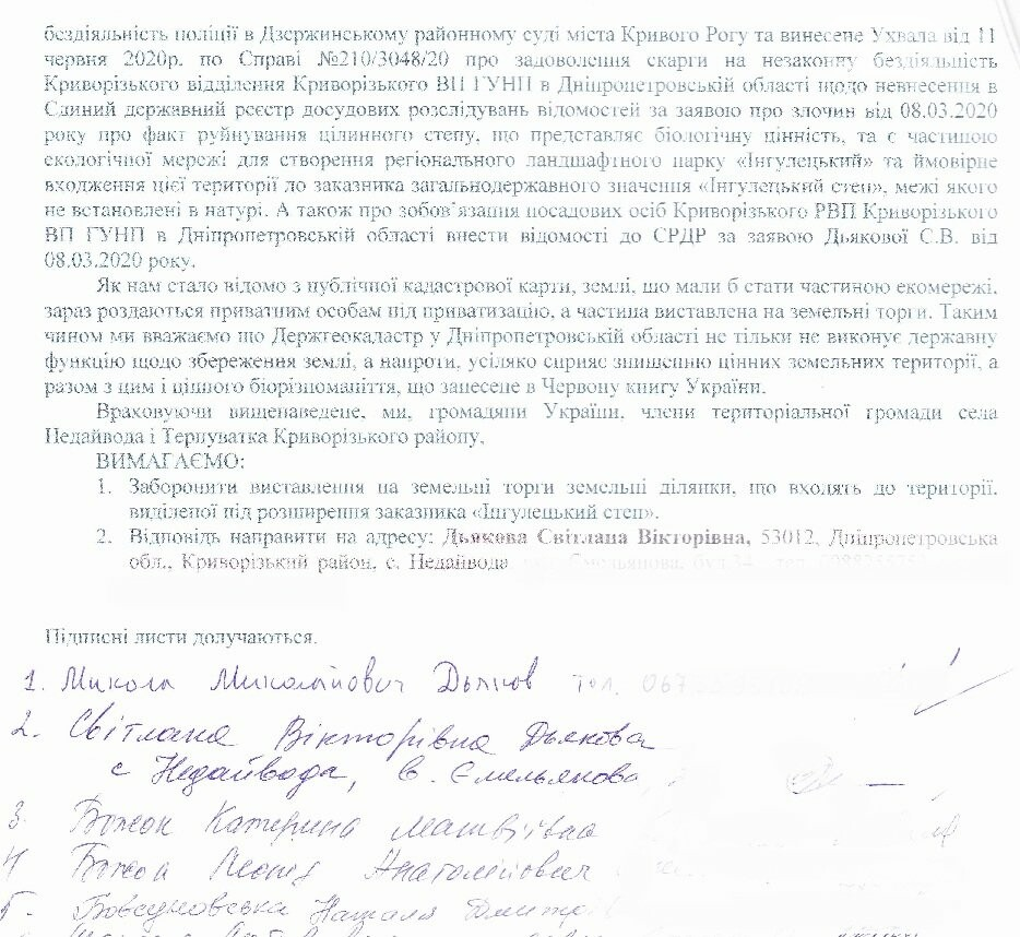 Чиновников Госгеокадастра обвинили в содействии уничтожению заповедника под Кривым Рогом, - ФОТО, фото-3