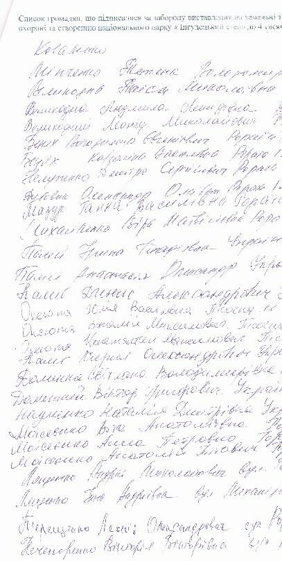 Чиновников Госгеокадастра обвинили в содействии уничтожению заповедника под Кривым Рогом, - ФОТО, фото-4