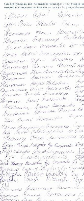 Чиновников Госгеокадастра обвинили в содействии уничтожению заповедника под Кривым Рогом, - ФОТО, фото-6