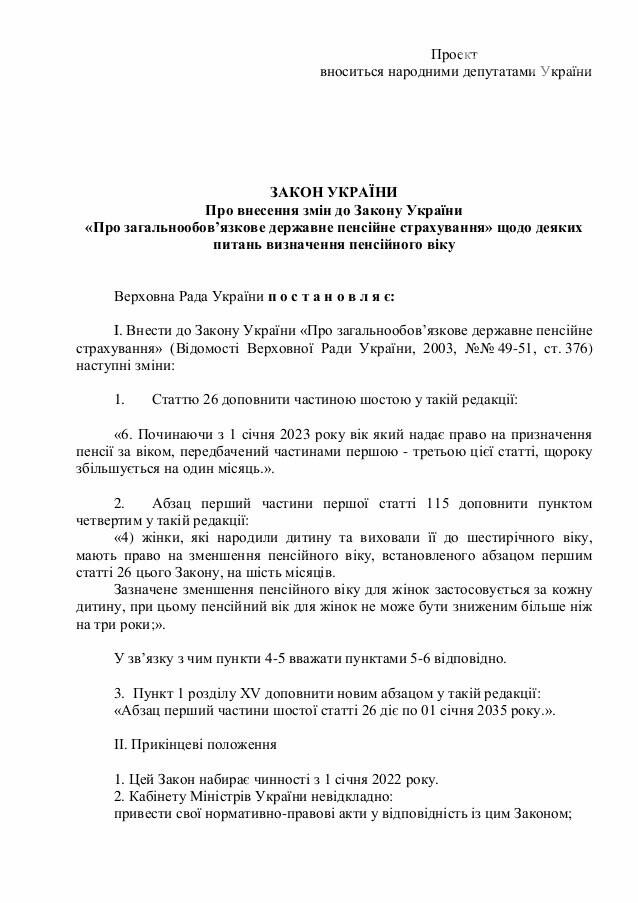 В Украине могут повысить пенсионный возраст: в Раду внесли соответствующий законопроект, фото-1
