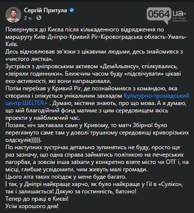 Встречался, знакомился, смотрел Евро - 2020: Сергей Притула побывал в Кривом Роге, - ФОТО, фото-2