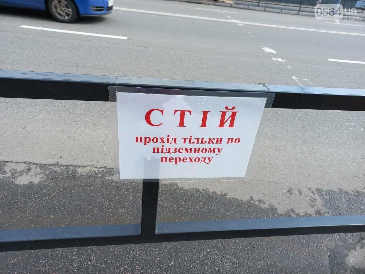 Возле Центрального рынка в Кривом Роге закрыли наземный переход и открыли подземный, - ФОТО, фото-4