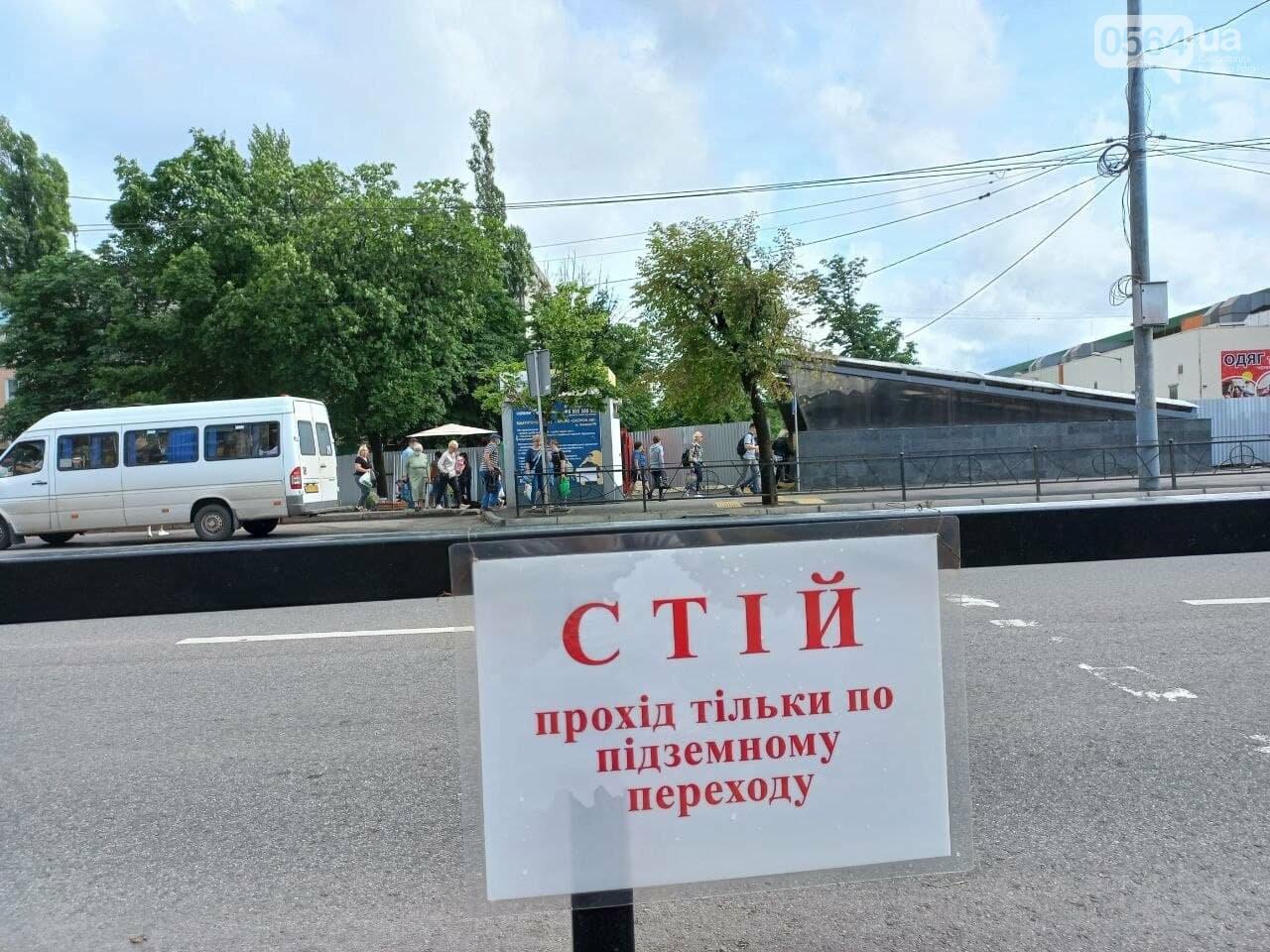 Возле Центрального рынка в Кривом Роге закрыли наземный переход и открыли подземный, - ФОТО, фото-1