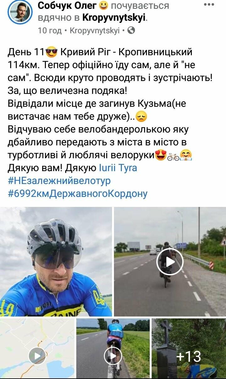 Фото из Facebook Олега Собчука