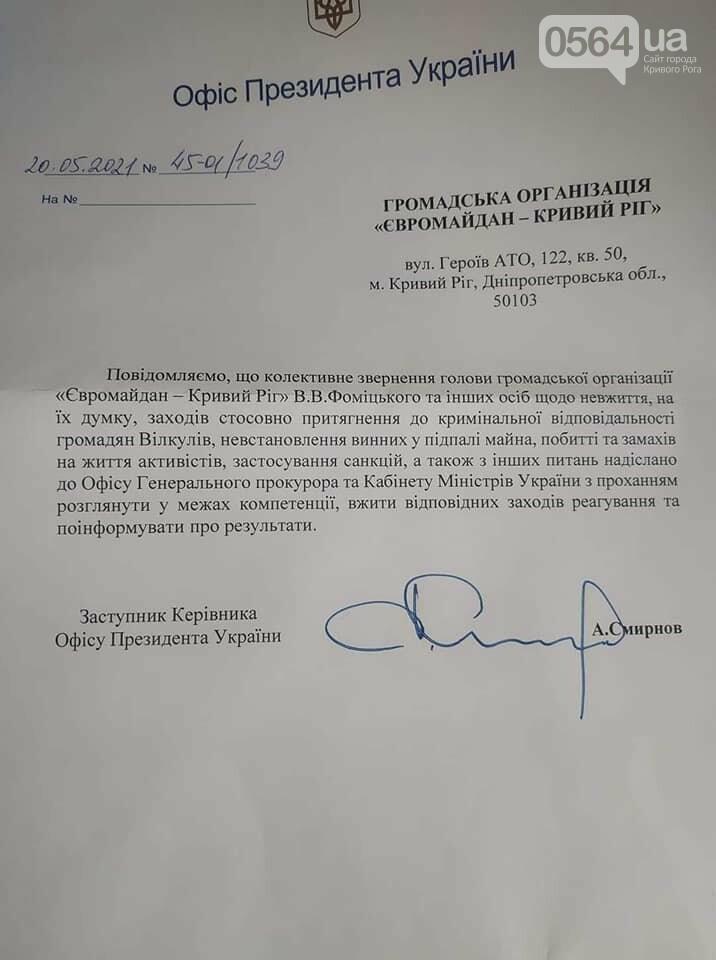 "ОПУ, СБУ и СНБО ответили криворожским активистам на обращение по поводу ""разговора Вилкула и Суркова"", - ФОТО, фото-2"