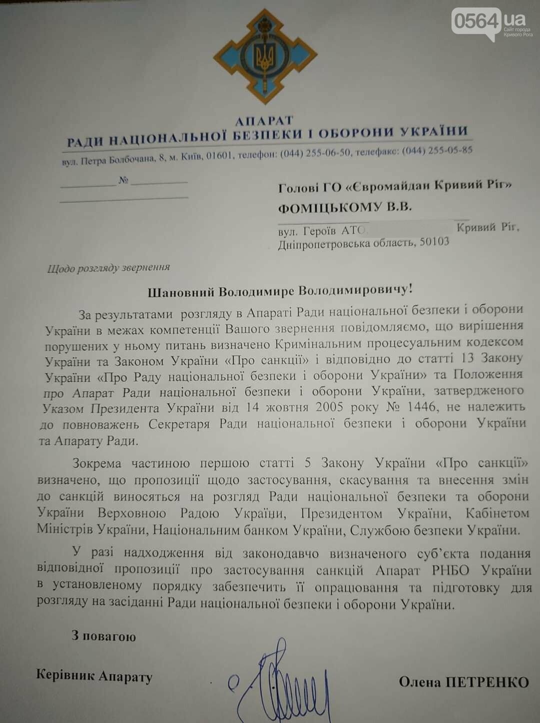 "ОПУ, СБУ и СНБО ответили криворожским активистам на обращение по поводу ""разговора Вилкула и Суркова"", - ФОТО, фото-3"