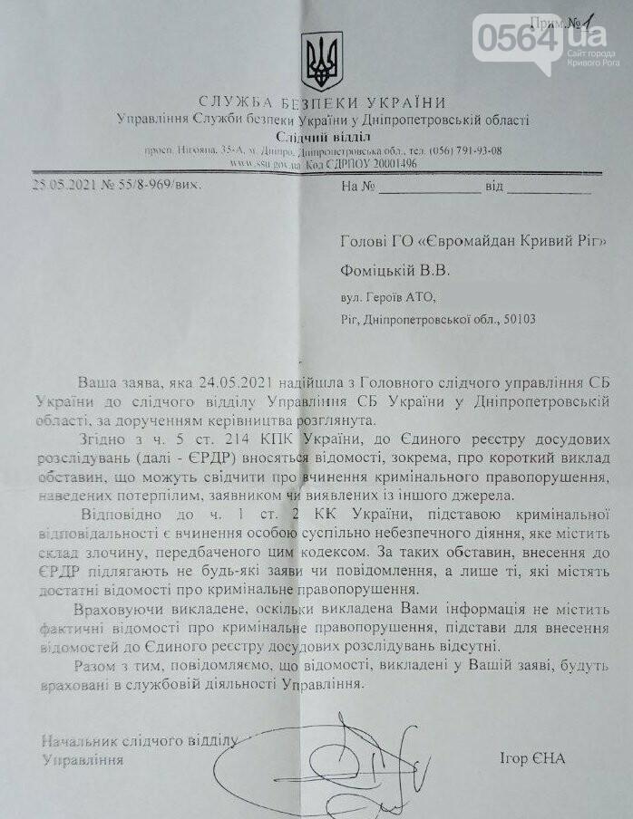 "ОПУ, СБУ и СНБО ответили криворожским активистам на обращение по поводу ""разговора Вилкула и Суркова"", - ФОТО, фото-4"