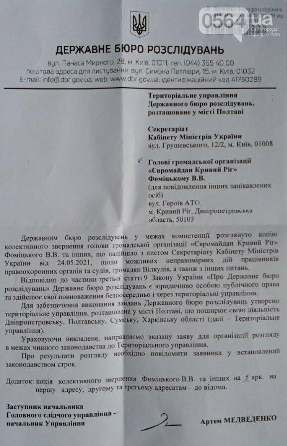 "ОПУ, СБУ и СНБО ответили криворожским активистам на обращение по поводу ""разговора Вилкула и Суркова"", - ФОТО, фото-5"