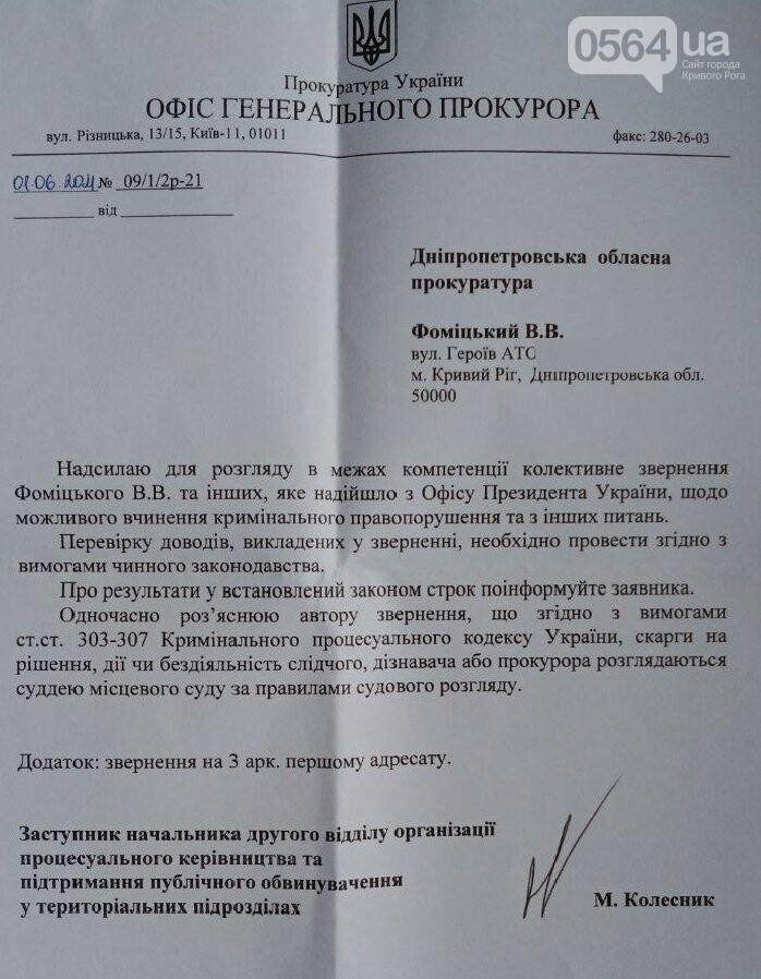 "ОПУ, СБУ и СНБО ответили криворожским активистам на обращение по поводу ""разговора Вилкула и Суркова"", - ФОТО, фото-6"