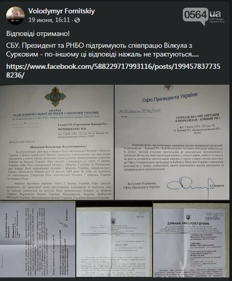 "ОПУ, СБУ и СНБО ответили криворожским активистам на обращение по поводу ""разговора Вилкула и Суркова"", - ФОТО, фото-1"