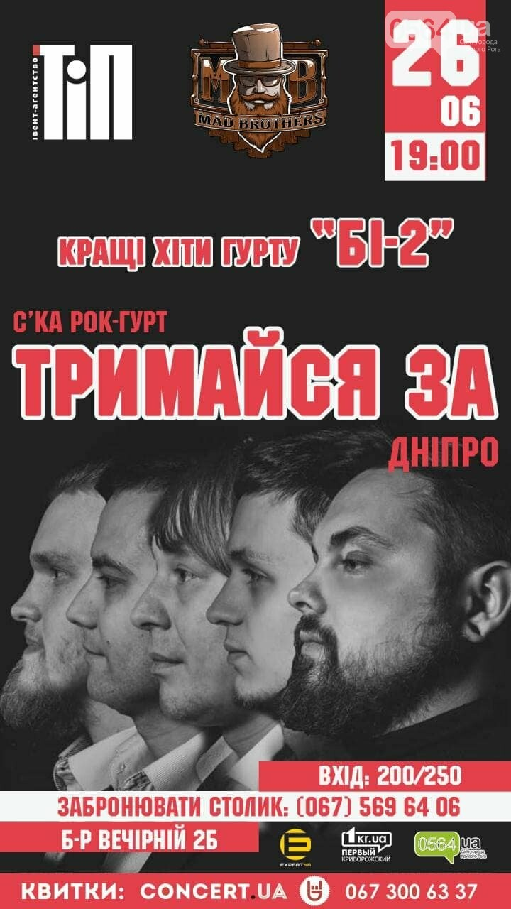 """""""Тримайся За"""": криворожан приглашают на безумное рок-шоу ска-панк группы из Днепра, - ФОТО, фото-2"""
