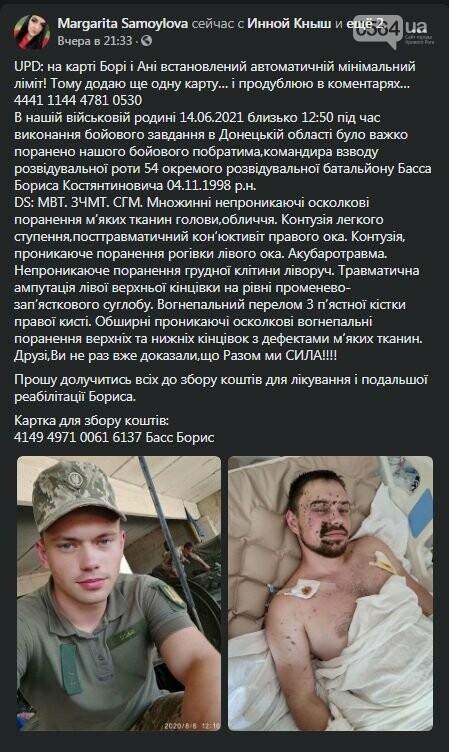 При выполнении боевой задачи на Донбассе ранен криворожанин Борис Басс. Нужна помощь в лечении, - ФОТО, фото-1