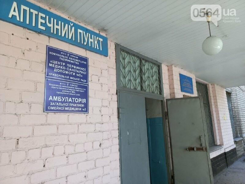 Как выглядит туалет для пациентов в медучреждении Кривого Рога, - ФОТО, фото-11