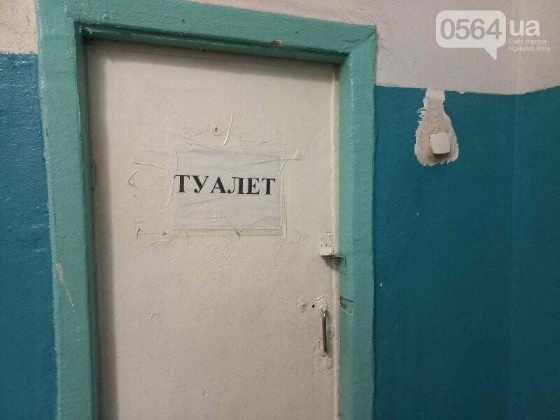 Как выглядит туалет для пациентов в медучреждении Кривого Рога, - ФОТО, фото-3