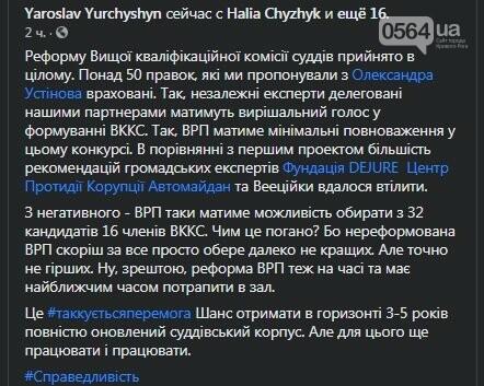 Рада проголосовала: Международные эксперты будут иметь решающую роль в перезапуске ВККС, фото-1