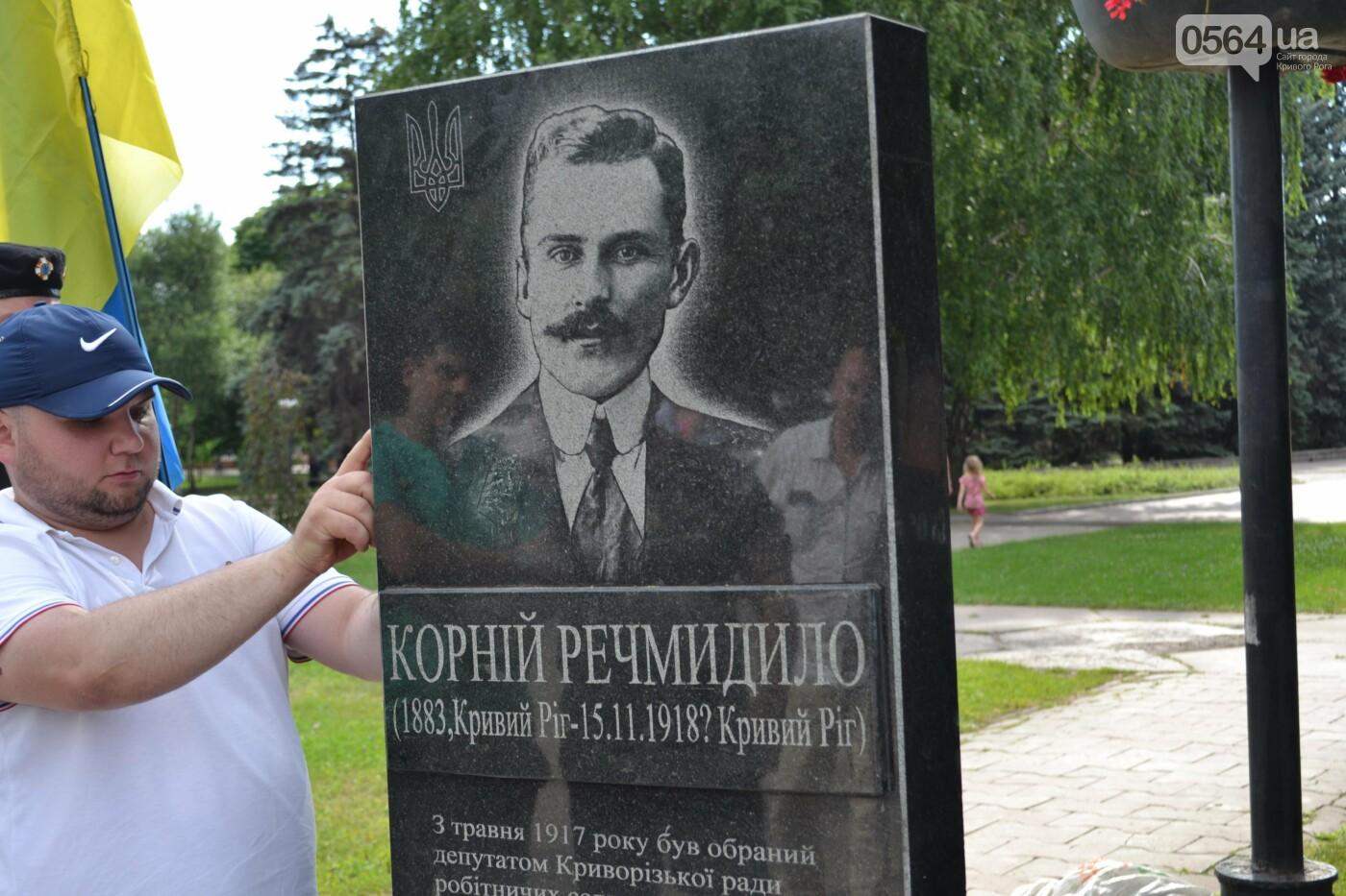 К 30-летию Независимости Украины в Кривом Роге установили мемориальную плиту в память о Корнее Речмидило, - ФОТО, ВИДЕО, фото-39