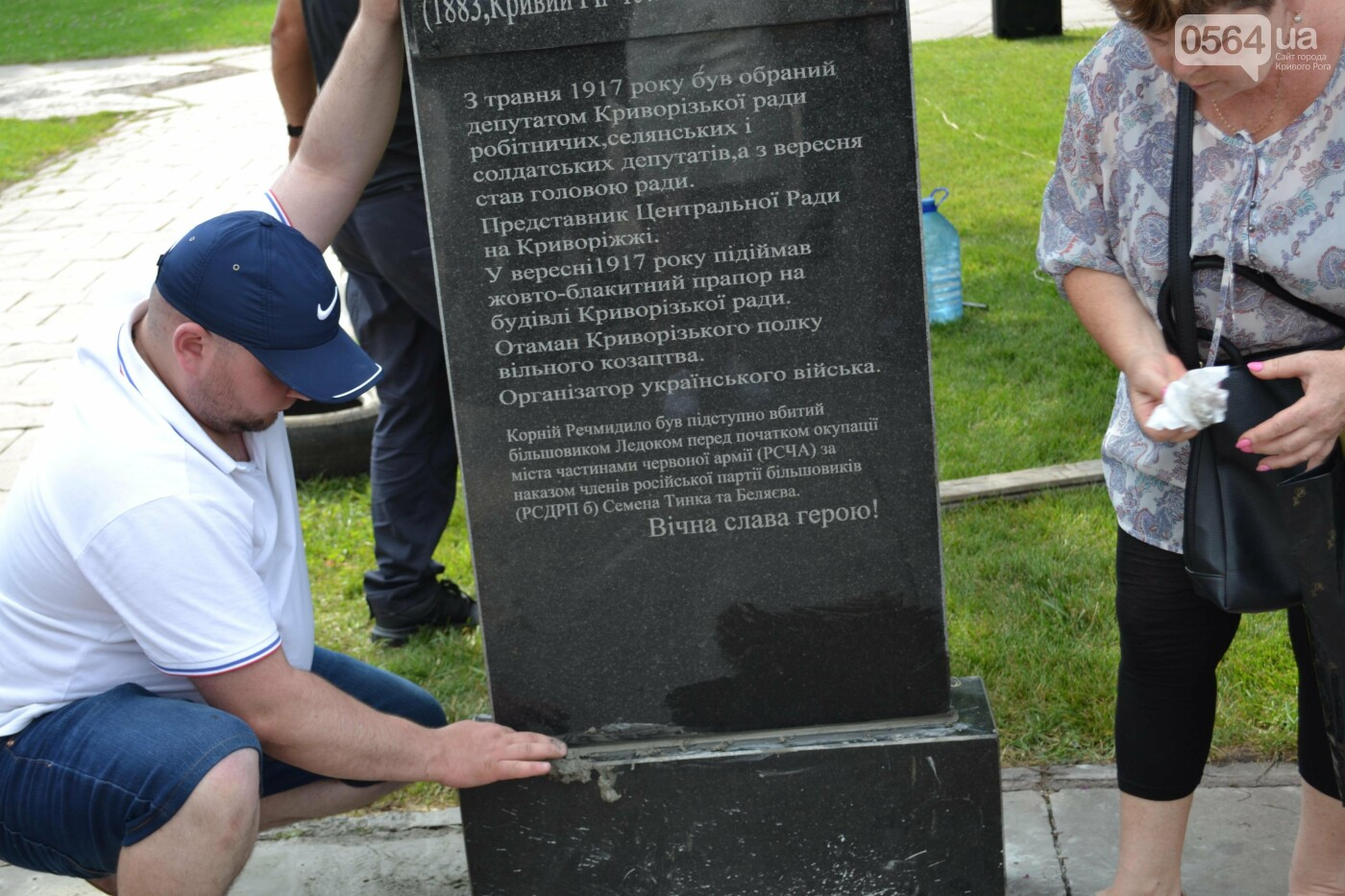 К 30-летию Независимости Украины в Кривом Роге установили мемориальную плиту в память о Корнее Речмидило, - ФОТО, ВИДЕО, фото-40