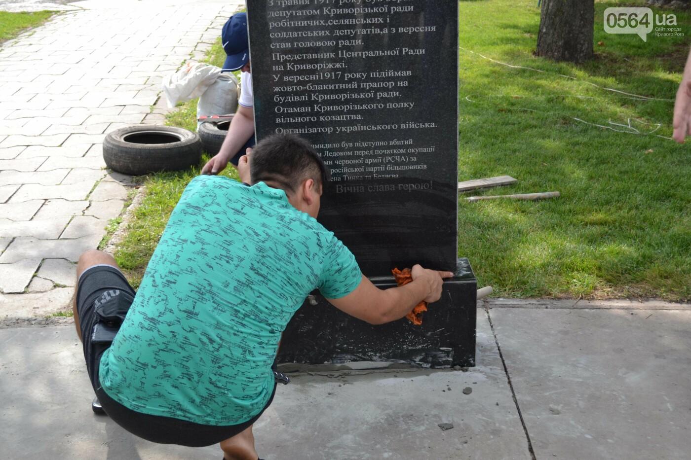 К 30-летию Независимости Украины в Кривом Роге установили мемориальную плиту в память о Корнее Речмидило, - ФОТО, ВИДЕО, фото-45