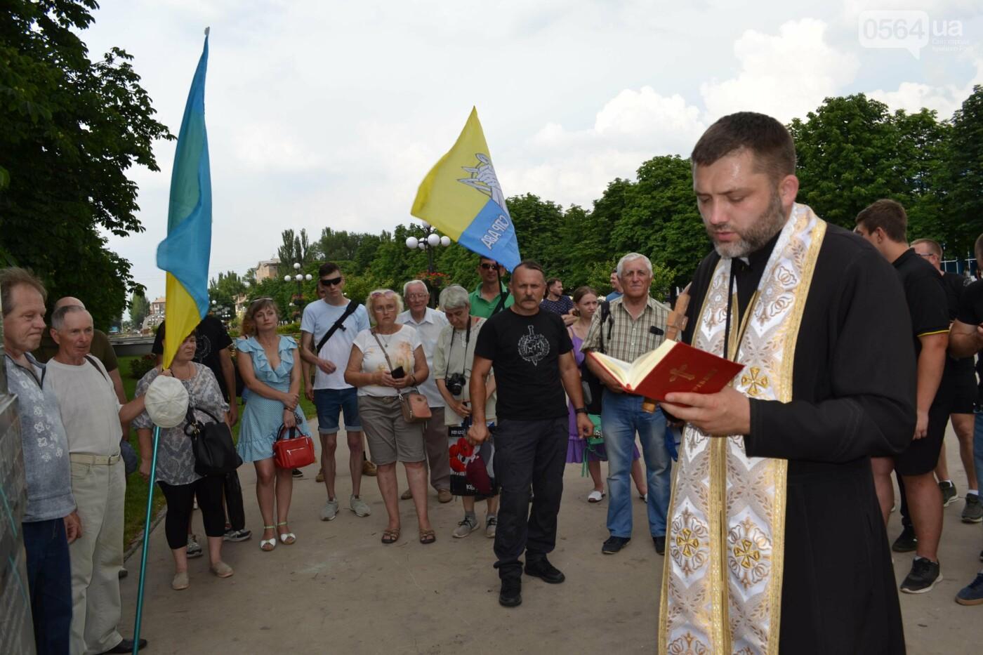 К 30-летию Независимости Украины в Кривом Роге установили мемориальную плиту в память о Корнее Речмидило, - ФОТО, ВИДЕО, фото-49