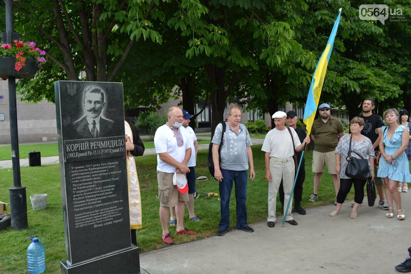 К 30-летию Независимости Украины в Кривом Роге установили мемориальную плиту в память о Корнее Речмидило, - ФОТО, ВИДЕО, фото-51