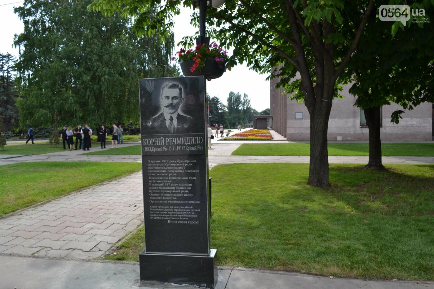К 30-летию Независимости Украины в Кривом Роге установили мемориальную плиту в память о Корнее Речмидило, - ФОТО, ВИДЕО, фото-67