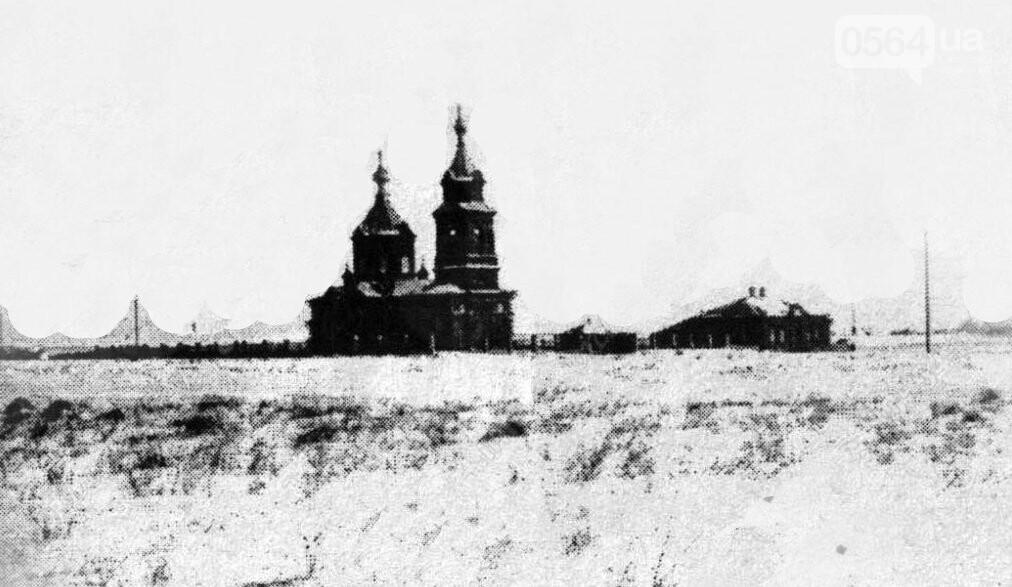 Какие старые храмы Криворожья были разрушены до основания, а каким удалось уцелеть, - ФОТО, фото-1