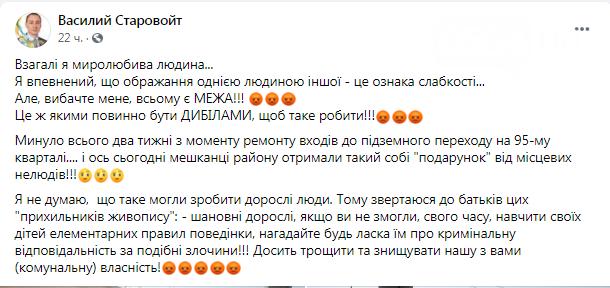 """В центре Кривого Рога """"местные нелюди сделали """"подарок"""" горожанам"""", - ФОТО , фото-6"""