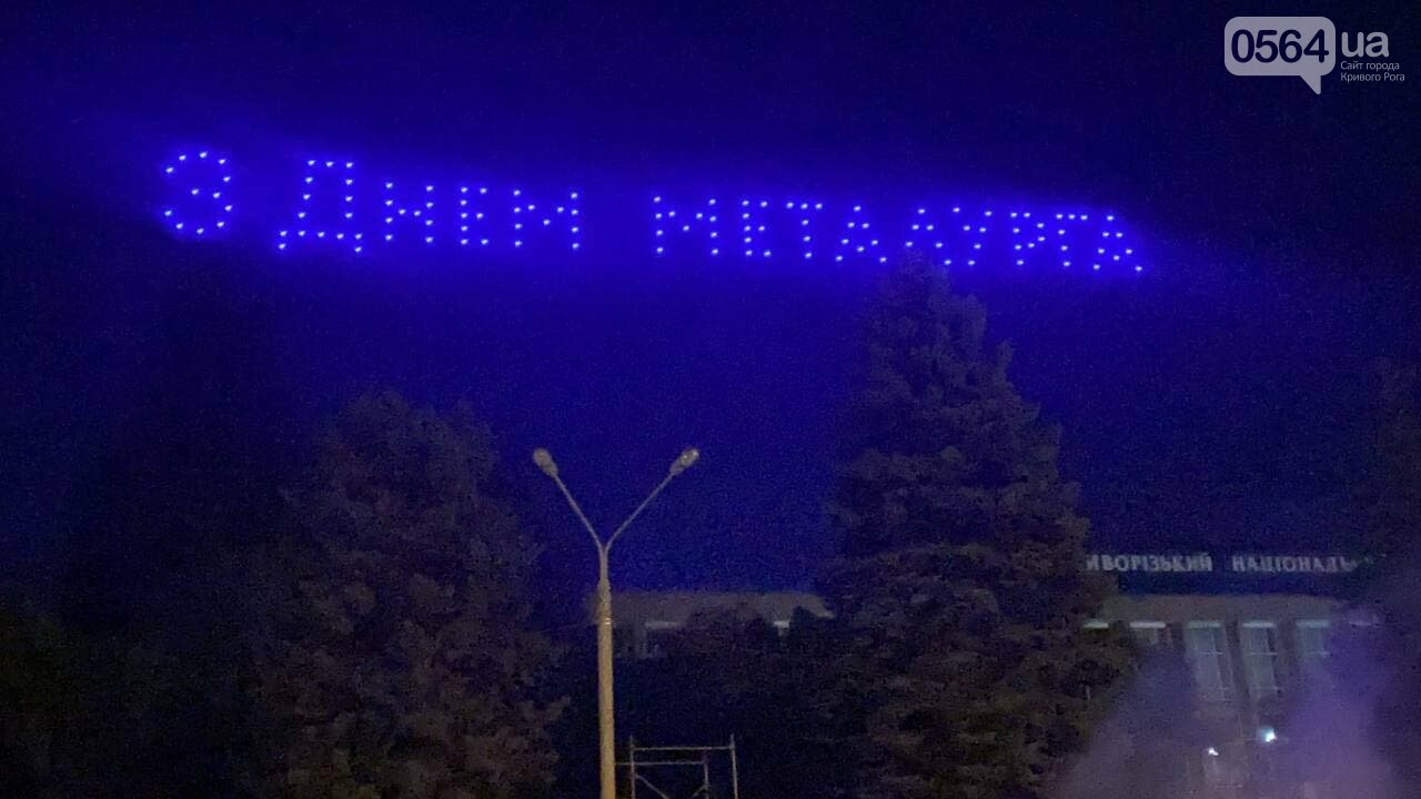 В Кривом Роге в День горняка и металлурга организовали лазерное шоу дронов, - ФОТО, ВИДЕО , фото-22