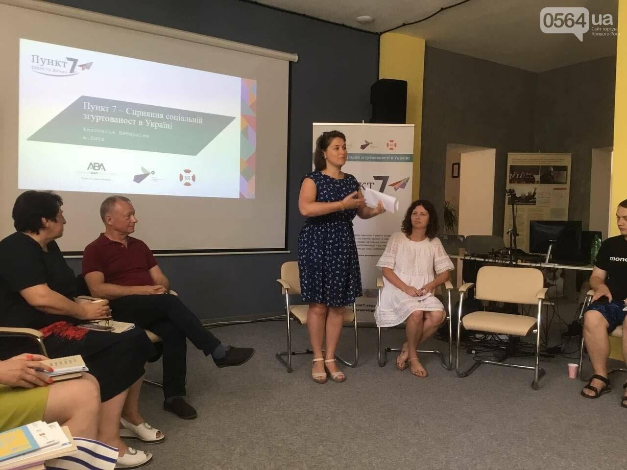 Правовой Weekend в Кривом Роге: правозащитники обсудили проблемы социальной сплочённости, - ФОТО, ВИДЕО, фото-1