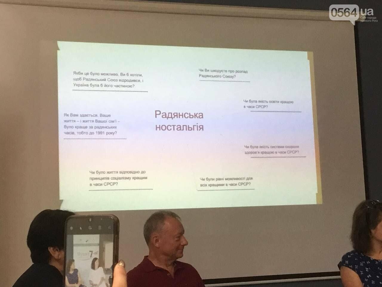 Правовой Weekend в Кривом Роге: правозащитники обсудили проблемы социальной сплочённости, - ФОТО, ВИДЕО, фото-8