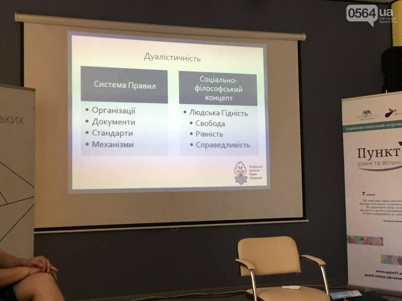 Криворожанам прочитали лекции о гендерном (не) равенстве и правах человека, - ФОТО, ВИДЕО, фото-7