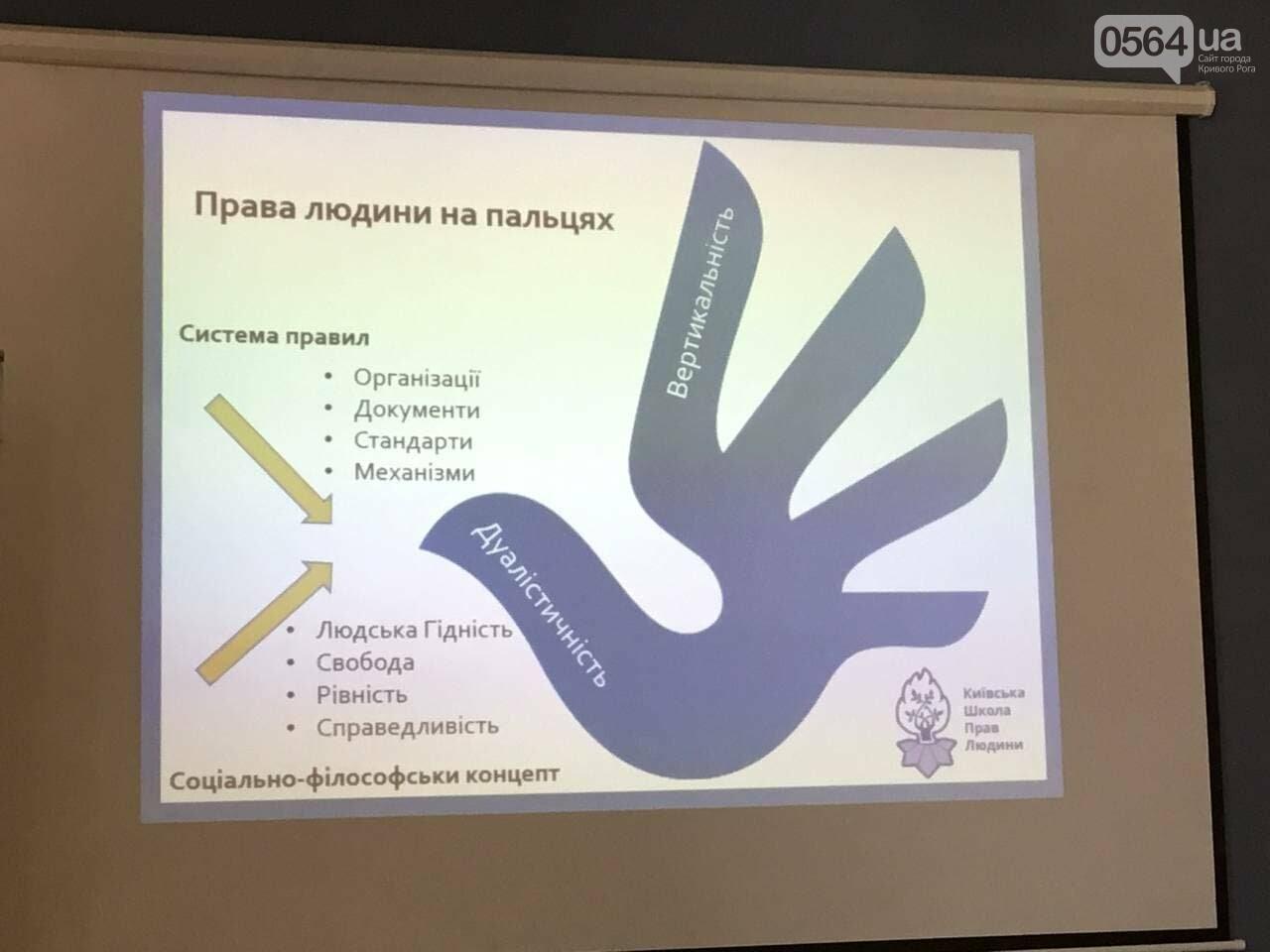 Криворожанам прочитали лекции о гендерном (не) равенстве и правах человека, - ФОТО, ВИДЕО, фото-11